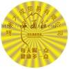 专业生产激光防伪标签、广州激光防伪标签制作