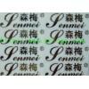 广州金属分体自粘标牌厂家、专业制作金属分体自粘标牌