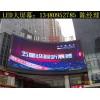LED广告大屏幕