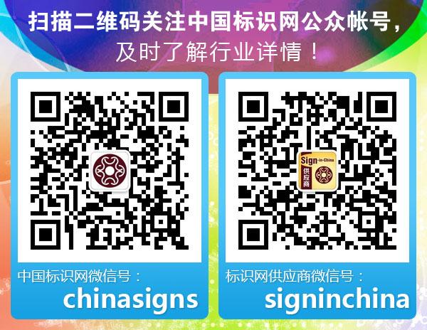 中国标识网二维码