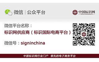 欢迎关注中国标识网供应商微信公众账号!