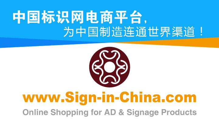 中国标识网电商平台,为中国制造连通世界渠道