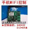手机wifi控制卡,led无线控制卡