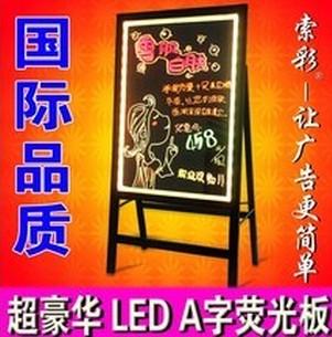 钢化玻璃手写荧光广告板