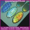 专业供应防伪全息标、礼品类激光防伪标志。