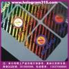 专业生产标识标牌类全息标签、3D全息图、防伪标