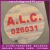 全息标签丝印字、速印机类防伪商标印刷。