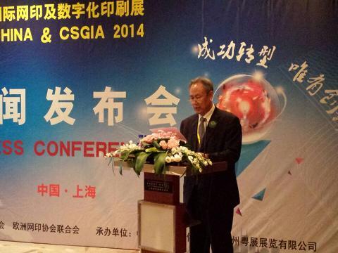 中国印刷技术协会常务副理事长 张双儒