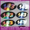 镭射激光标签、礼品盒防伪标签、广告礼品防伪商标