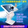 深圳福斯特公司寻求需要广告机的机构
