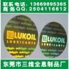 LED灯具防伪商标、激光镭射商标、镭射防伪标签印刷