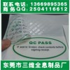 白色揭开留字封口标签、惠州合格证防伪标、灯具防伪商标