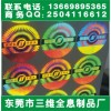 激光镭射标志、防伪激光镭射标签、激光镭射防伪贴纸