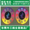 低价批发激光镭射防伪标、不规则镭射标、洗铝标签