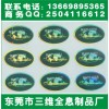 镭射标漏空洗铝流水号、400防伪标签印刷