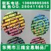 东莞三维印刷专业生产镭射贴纸、镭射防伪标、激光标签
