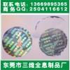 镭射激光易碎标签、撕毁无效防伪商标印刷厂、防伪标识