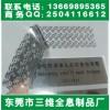 上海羊绒服饰防伪标、揭开留字封口标签、全息防伪商标
