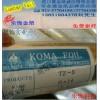 日本烫金纸 KOMA烫金纸 KATANI烫金纸