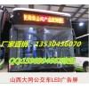 公交车LED线路牌、LED公交显示屏深圳生产厂家