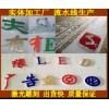 上海浦东激光雕刻有机板工艺品雕刻金属雕刻