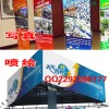 重庆江北巴蜀城喷绘写真,喷绘写真加工