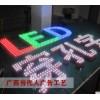 南宁LED发光字厂家 南宁广告招牌 南宁吸塑字
