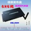 新产品AP67高清4K四核信息发布盒网络广告播放发布系统有线wifi
