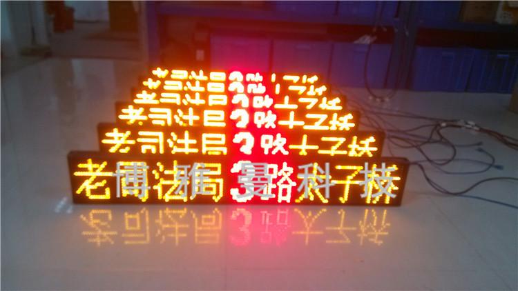 博雅曼直销高亮led公交车线路屏led电子路牌