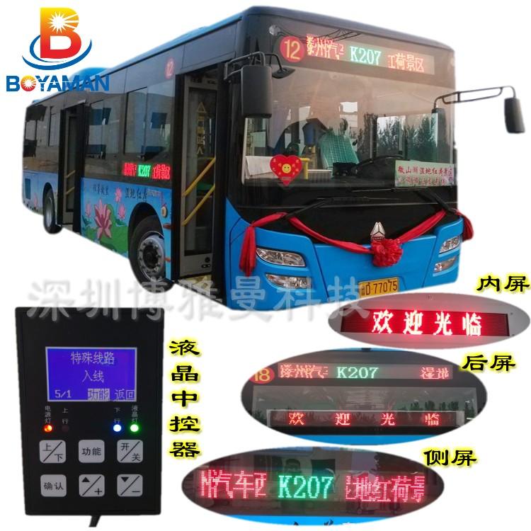 博雅曼直销智能led电子路牌led公交车线路屏led车载屏