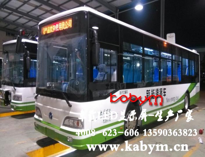 智能公交车led路牌给城市穿上五彩美服