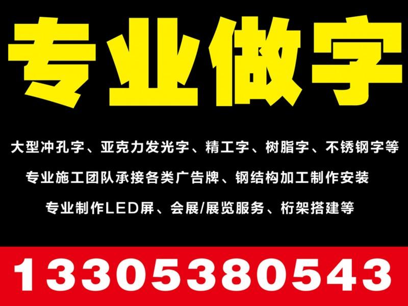 泰安哪家公司做发光字/冲孔字/泰安广告公司/泰安海韵广告