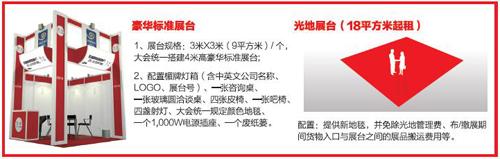 第十五届上海国际广告展 (SIGN CHINA 2017)