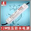 超薄灯箱恒压防水电源12W驱动电源LED电源厂家直销