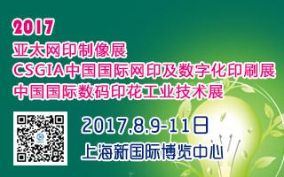 2017 亚太网印制像展/CSGIA中国国际网印及数字化印刷展/中国国际数码印花工业技术展