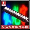 一号电源LED广告字灯箱电源50W广告字电源