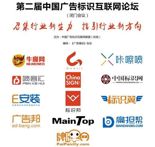 产业互联网向深处去——中国标识网参加第二届广告标识互联网论坛