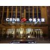 宁波LED发光字 宁波大型标识标牌 宁波企业标识