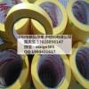 深圳平湖华南城0.08厚3M244美纹纸胶带高温胶带模切冲型