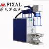 菲克苏FX-30BP加强型 便携式光纤激光打标机