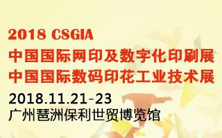 2018 CSGIA中国国际网印及数字化印刷展 中国国际数码印花工业技术展