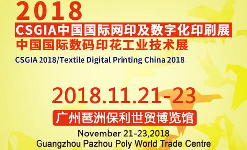 2018中国国际网印及数字化印刷展 建立多渠道国际合作 创造新商机!