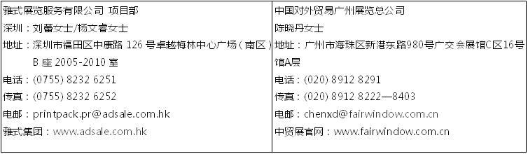 第25届华南国际印刷展/2018中国国际标签展圆满落幕 成果丰硕 精彩无限