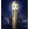 精神堡垒-- 深圳中悦标识