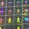 专业生产激光防伪标签 广州激光防伪标签制作