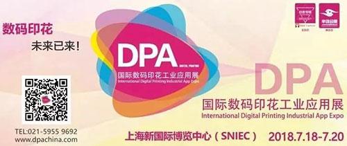 行业最顶尖媒体引流 7月邀您共飨DPA数码印花盛会!