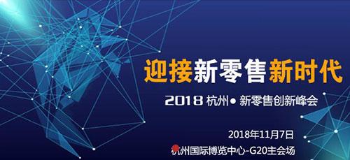 科技创新、无人零售新活力+2018杭州国际新零售展