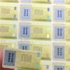定做激光烫印防伪标贴 全息烫印防伪标签 全息烫布标签