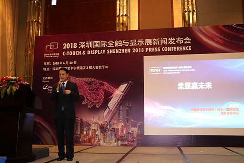2018深圳国际全触与显示展新闻发布会隆重召开