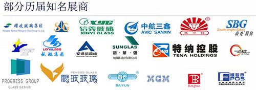 洛阳兰迪机械8月27-29日亮相广州(华南)国际玻璃技术展览会